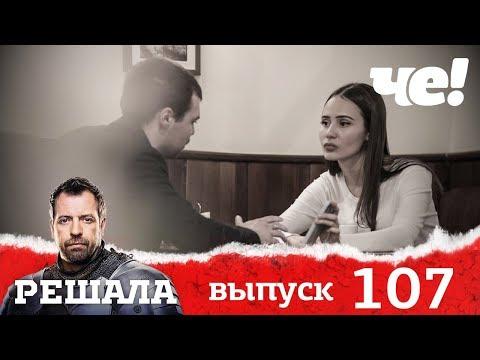Решала | Выпуск 107 | Новый сезон