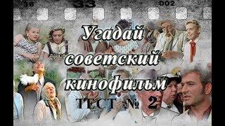 ТЕСТ 2.  Угадай советский фильм по одному кадру