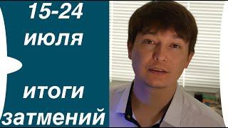 Затмение 16 июля до 24 июля Тучи рассеются. гороскоп недели 15 21 июля Павел Чудинов