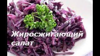 Жиросжигающий салат Диетические салаты Салат