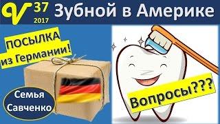 ПОСЫЛКА из Германии!  Влог 37 Детский стоматолог - Жду вопросов. Часть 1 многодетная семья Савченко