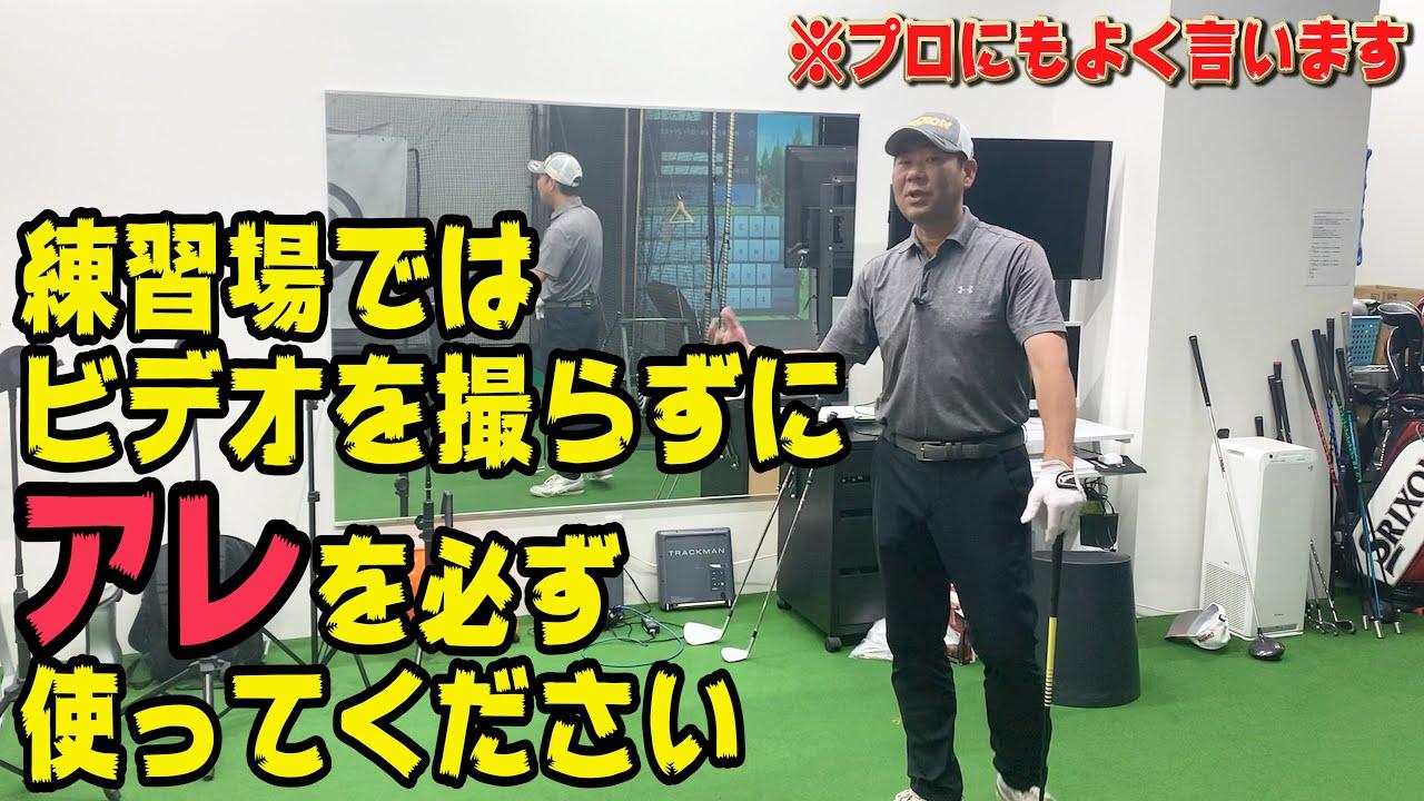 練習場では必ずアレがある打席を選んでください【井上透ゴルフレッスン】