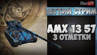 AMX 13 57: три отметки. Обучающий стрим. World of Tanks.