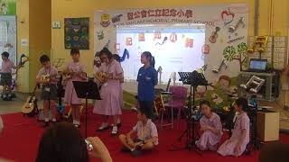 Publication Date: 2018-05-16 | Video Title: 聖公會仁立紀念小學 15週年校慶 小舞台 2