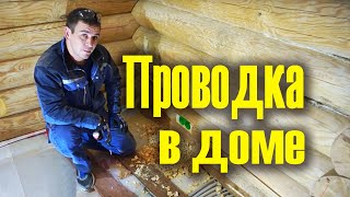 видео Как провести электрику в деревянном доме