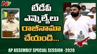 టీడీపీ ఎమ్మెల్యేలు రాజీనామా చేయండి ! - Minister Kodali Nani Speech In Assembly | NTV
