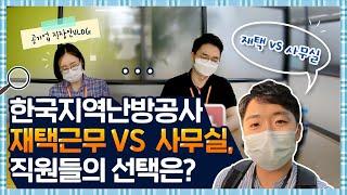 [공기업 직장인 브이로그] 재택근무 VS 사무실, 한국…