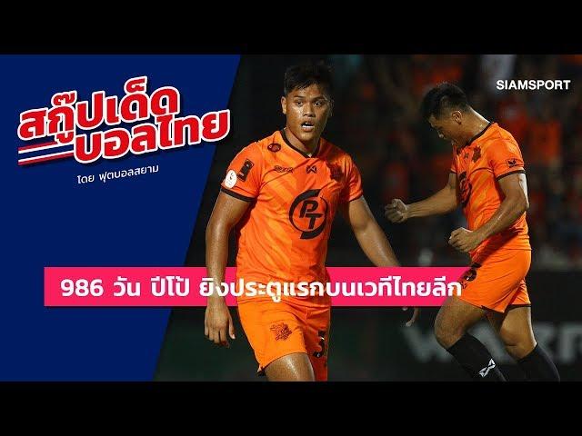 986วัน! 'ปีโป้' สิโรจน์ ฉัตรทอง ยิงประตูแรกบนเวทีไทยได้สำเร็จ