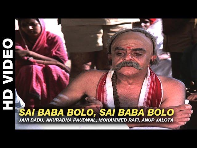 Sai Baba Bolo - Shirdi Ke Sai Baba   Jani Babu, Anuradha Paudwal, Mohd. Rafi & Anup Jalota