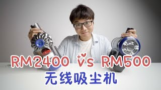 RM2400 VS RM500 无线吸尘机,有什么差别 ?