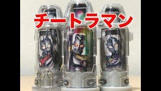 ノア キング レジェンド 最強 チートラマン ウルトラカプセル集 ウルトラマンジード Ultraman Geed
