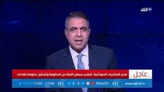 مراسل الغد عن مراقبين: الرئيس السوداني سيعلن عدم ترشحه في انتخابات 2020
