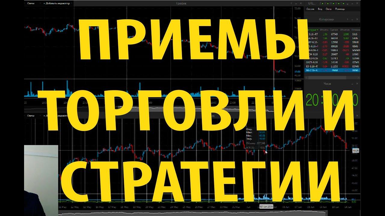 Вебинар торговли на бирже бинарные опционы и как на них зарабатывать