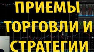 Торговые стратегии и практические приемы торговли на бирже. [Вебинар 21 Июля](, 2016-07-22T04:11:18.000Z)