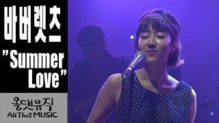 바버렛츠(The Barberettes) - Summer Love [올댓뮤직(All That Music)]
