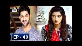 Dard Ka Rishta Episode 40 - 21st June 2018 - ARY Digital Drama