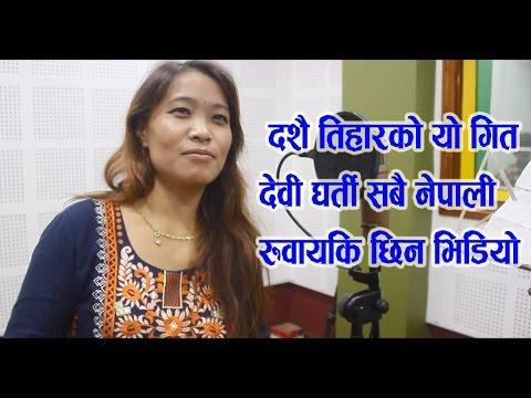 Dashai Song  Recording Report - Devi Ghatri  देवी घर्ती