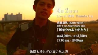 佐藤嘉風 「オレンジ色の夕焼け」30秒.
