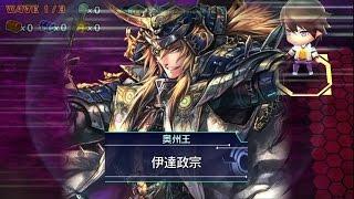 SSRレブナント「伊達政宗(ボイス:櫻井孝宏)」のもつアビリティの効果...