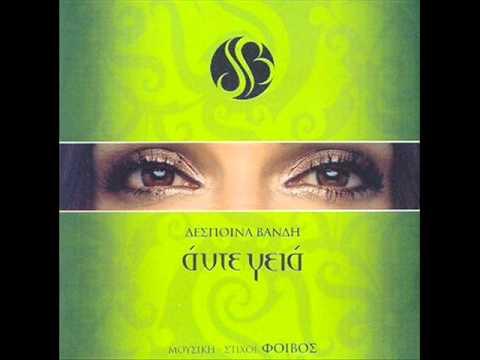 Despoina Vandi - Spania-Giatriko (Flamenco version 2002) (Official song release - HQ)