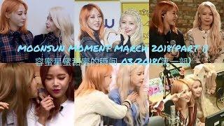 MOONSUN MOMENT MAR 2018(PART 1) 용콩별콩 容蜜星蜜甜蜜的瞬间 03/2018(第一弹)