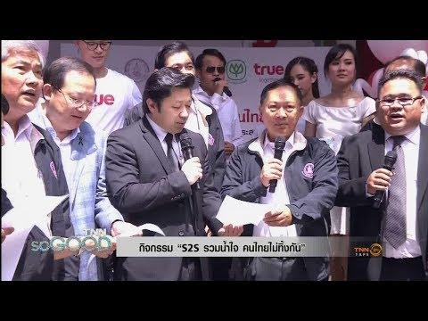 """ย้อนหลัง กิจกรรม """"S2S รวมน้ำใจ คนไทยไม่ทิ้งกัน"""""""