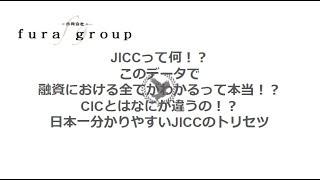 JICCってなに!?このデータで融資の全てがわかるって本当なのか!?CICとは何が違うの!?日本一わかりやすいJICCのトリセツ