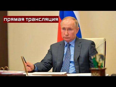 Обращение Владимира Путина к гражданам России. Прямая трансляция