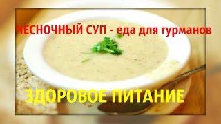 Чесночный суп - еда для гурманов - Здоровое питание
