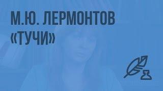 М.Ю. Лермонтов «Тучи». Чувство одиночества и тоски, любовь поэта-изгнанника к оставляемой им родине