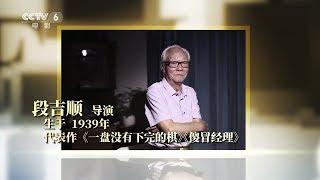 【我的电影故事】我的电影故事——段吉顺:回忆过去是为了争取更好的未来