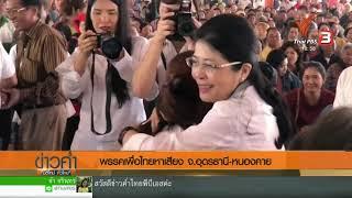 พรรคเพื่อไทยหาเสียง จ.อุดรธานี-หนองคาย (26 ธ.ค. 61)