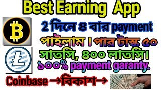 Best online earning App for Android , with payment prove