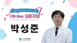 제일병원 개원 40주년 ON-line 심포지엄2