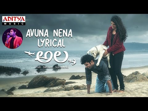 Avuna Nena Lyrical  Ala Movie Songs  Bhargav Kommera,Shilpika,Malavika  Sarat Palanki