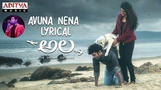 Avuna Nena Lyrical | Ala Movie Songs | Bhargav Kommera,Shilpika,Malavika | Sarat Palanki