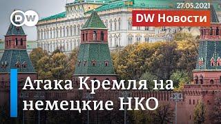 """Кремль атакует немецкие НКО: три организации объявлены в России """"нежелательными"""". DW Новости"""