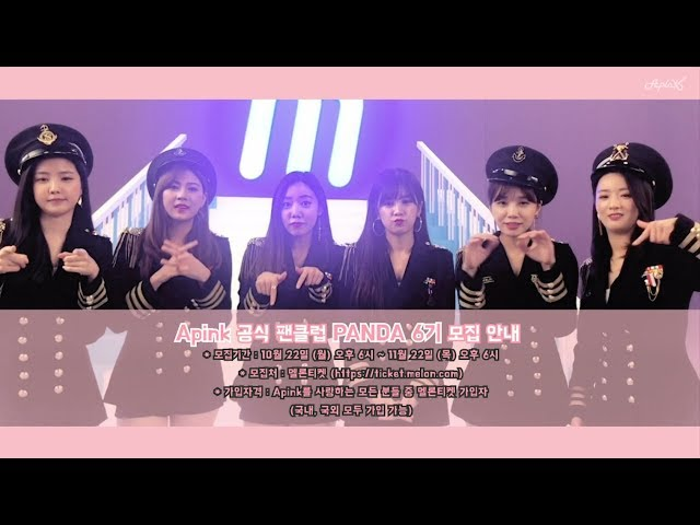 Apink Official Fan Club [PANDA] 6기 모집 영상