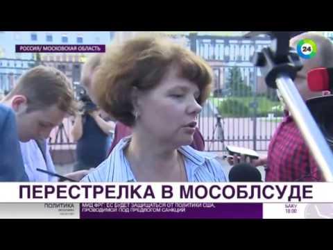 Гражданские лица не пострадали при перестрелке в Мособлсуде - МИР24