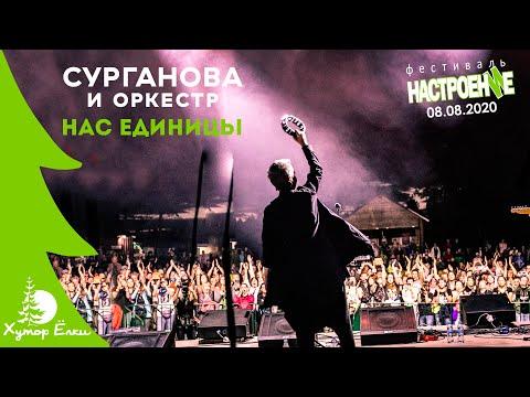 Сурганова И Оркестр - Нас Единицы