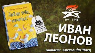 Фото Аудиокниги. О войне. Сборник Люблю тебя мамочка. Иван Леонов.