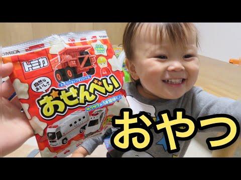 おかしトミカのおせんべいを食べてみた♪ I ate Tomica rice crackers