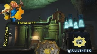 Fallout 4 Исследуем Убежище 88