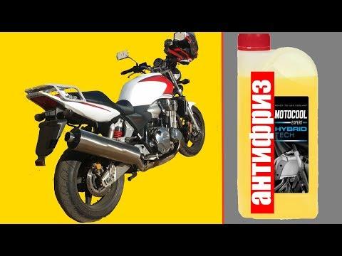 Замена антифриза на мотоцикле