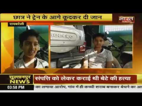 Raebareli में Teacher ने किया Torcher, छात्र ने Train के आगे कूदकर दी जान।