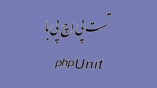 PHPUnit آزمایش واحد پی اچ پی