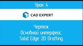 Урок 4 Чертеж. Основной интерфейс. Solid Edge 2D Drafting