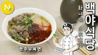 [화니의 백야식당] 정석은 아니지만 맛있다! '란저우풍…
