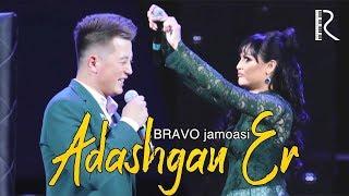 Bravo jamoasi - Adashgan er | Браво жамоаси - Адашган эр