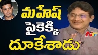 Superstar Krishna Shares Best Moment of Mahesh Babu || Dine with NTV || NTV